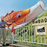 約8mある見本用鯉のぼりと同会の小池会長